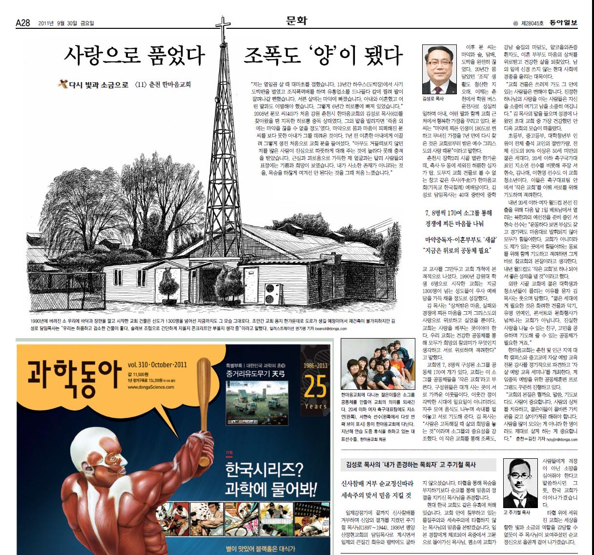 동아일보기사.png