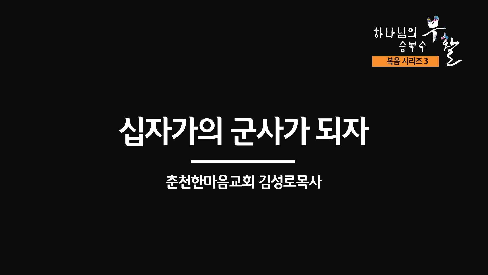 [복음시리즈 3] 춘천 한마음교회 김성로 목사 - 십자가의 군사가 되자.mp4_000161154.jpg