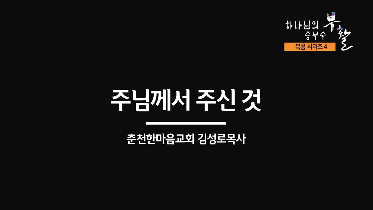 [복음시리즈 4] 춘천한마음교회 김성로 목사 - 주님께서 주신 것.mp4_000119930.jpg