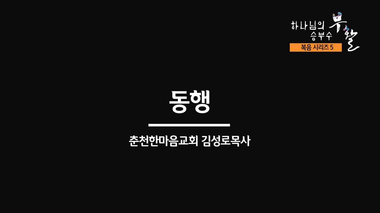 [복음시리즈 5] 춘천한마음교회 김성로 목사 - 동행.mp4_000126890.jpg