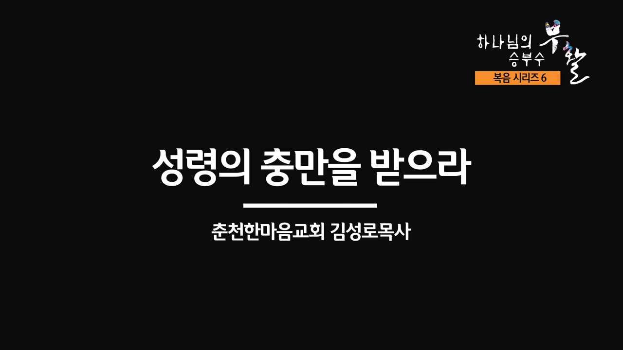 [복음시리즈 6] 춘천 한마음교회 김성로 목사 - 성령의 충만을 받으라.mp4_000108274.jpg