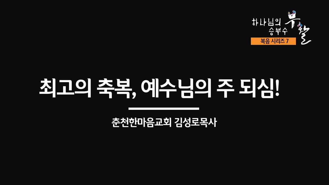 [복음시리즈 7] 춘천한마음교회 김성로 목사 - 최고의 축복, 예수님의 주 되심!.mp4_000126588.jpg