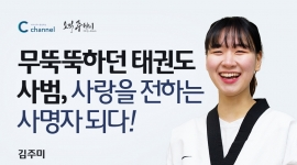 793부 : 김주미 - 무뚝...