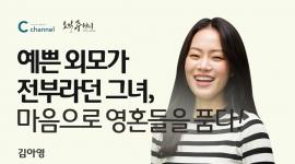 797부 : 김아영 - 예쁜...