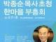 박종순 목사 초청 한마...