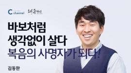 778부 : 김동완 - 바보...