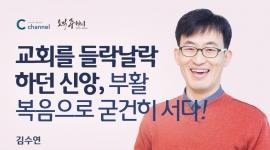 782부 : 김수연 - 교회...