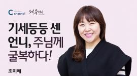 767부 : 조미혜 - 기세...