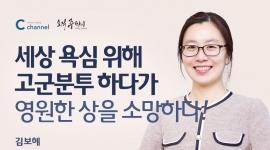 783부 : 김보혜 - 세상...