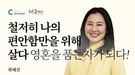 805부 : 곽혜진 - 철저...