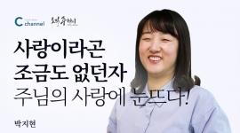 806부 : 박지현 - 사랑...