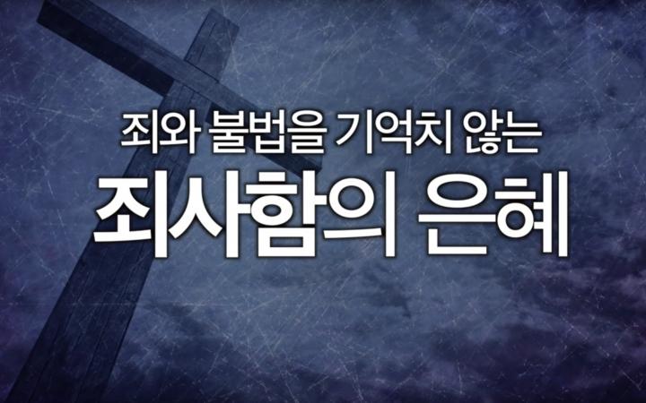 [복음시리즈 14] 죄사...
