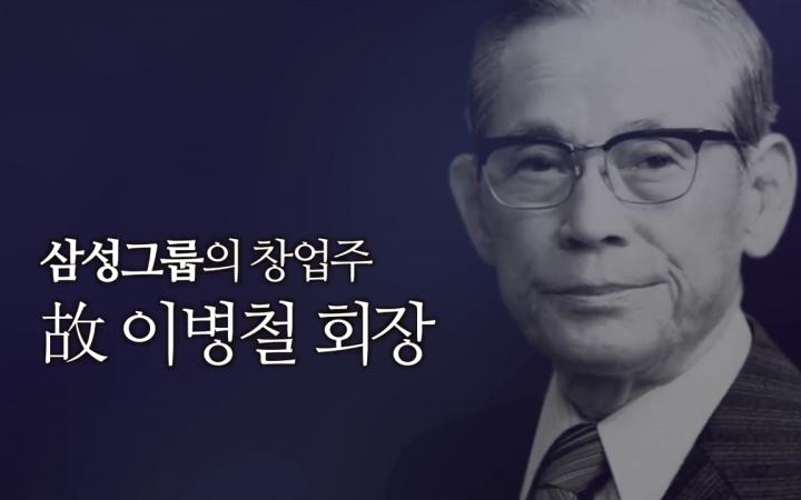 삼성전자 고 이병철 회...